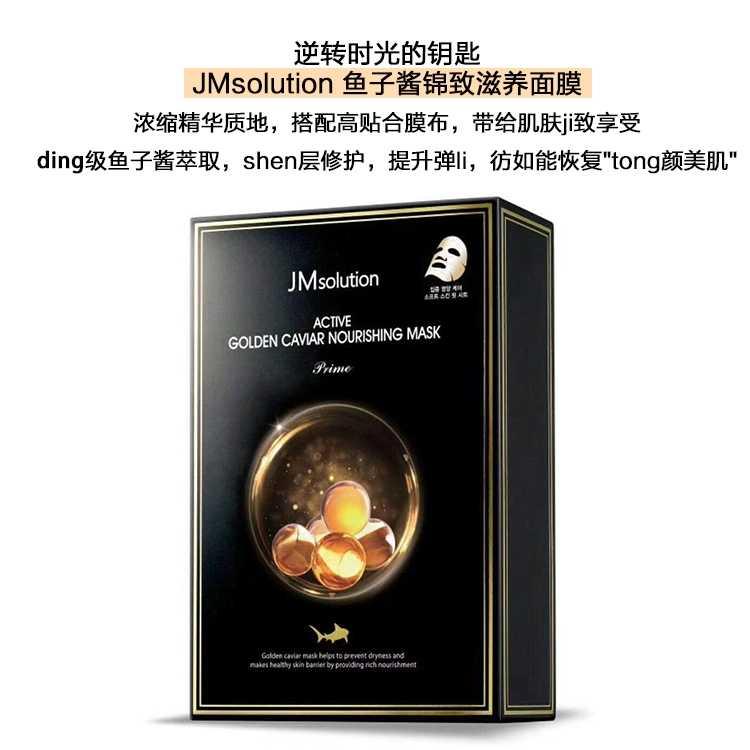 整盒包邮。 JM鱼子酱紧致面膜,一盒十片